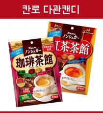 칸로 무설탕 다관 캔디 / 커피 홍차