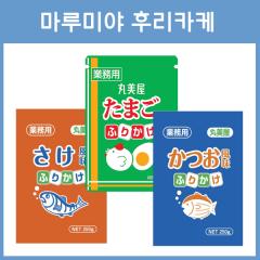 마루미야 일본 후리카케 대용량 250g 3종