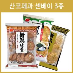 산코제과 니이가타에서 만든 엄선 센베이 3종 _ 간장 김소금맛 소금맛 센베이