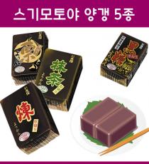 스기모토야 양갱 5종 _ 일본 양갱