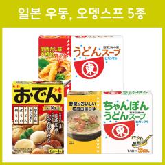 히가시마루 우동스프 오뎅스프 5종 _ 일본 우동 오뎅 소바 스프