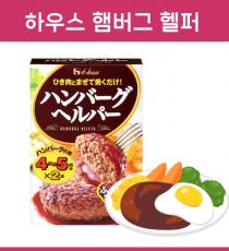 일본 하우스 햄버그 헬퍼_햄버거