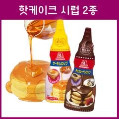 일본 모리나가 핫케이크 시럽 2종