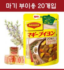 네슬레 일본 마기 부이용 20개입 / 양식스프 조미료