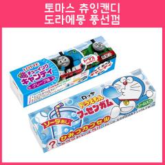[3개묶음세트] 롯데 토마스 츄잉캔디 / 도라에몽 풍선껌 2종