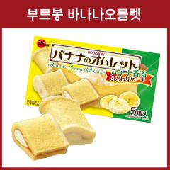 부르봉 바나나 오믈렛 5개입_오물렛