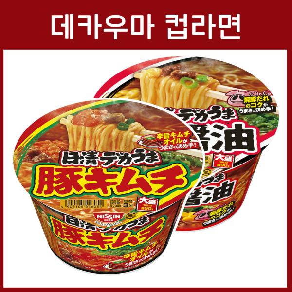 닛신 데카우마 컵라면 2종 _ 돼지김치, 쇼유간장맛