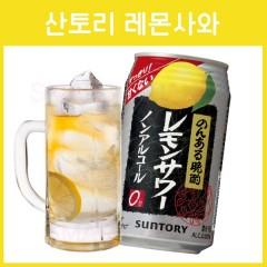 일본 산토리 레몬사와 무알콜 논알콜 350ml