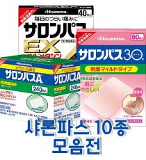 샤론파스 10종 _ 일본에서 가장 유명한 파스