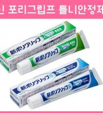 신 포리그립프 틀니안정제 2종 _ 틀니고정제