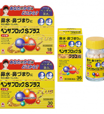 벤자브로크S[플러스] 코감기약 3종 (노랑)