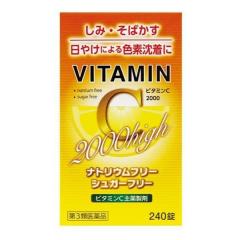 비타민C 2000high 240정
