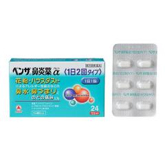 벤자비염약α 24정