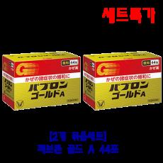 파브론 골드 A 44포(대용량) 2개 묶음세트