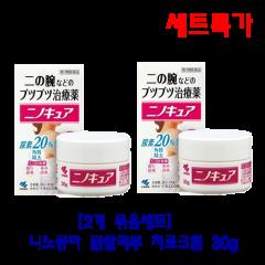니노큐아 닭살피부 치료크림 30g 2개 묶음세트